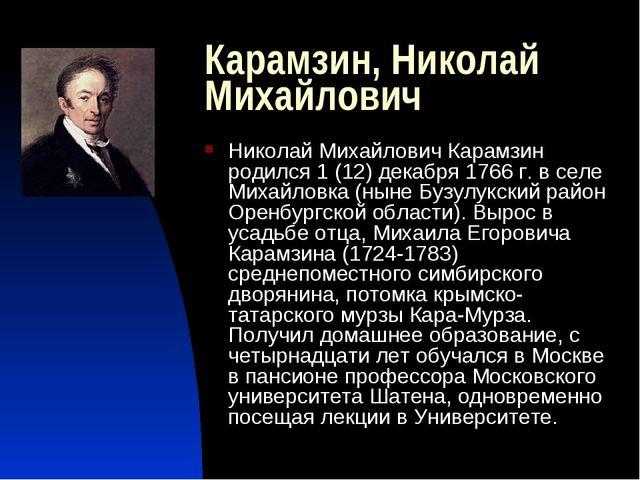 Карамзин, Николай Михайлович Николай Михайлович Карамзин родился 1 (12) декаб...