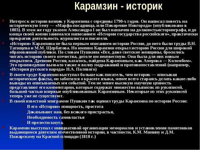 Карамзин- историк Интерес к истории возник у Карамзина с середины 1790-х год...