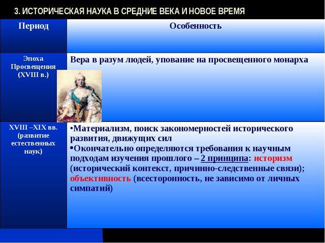 3. ИСТОРИЧЕСКАЯ НАУКА В СРЕДНИЕ ВЕКА И НОВОЕ ВРЕМЯ ПериодОсобенность Эпоха П...