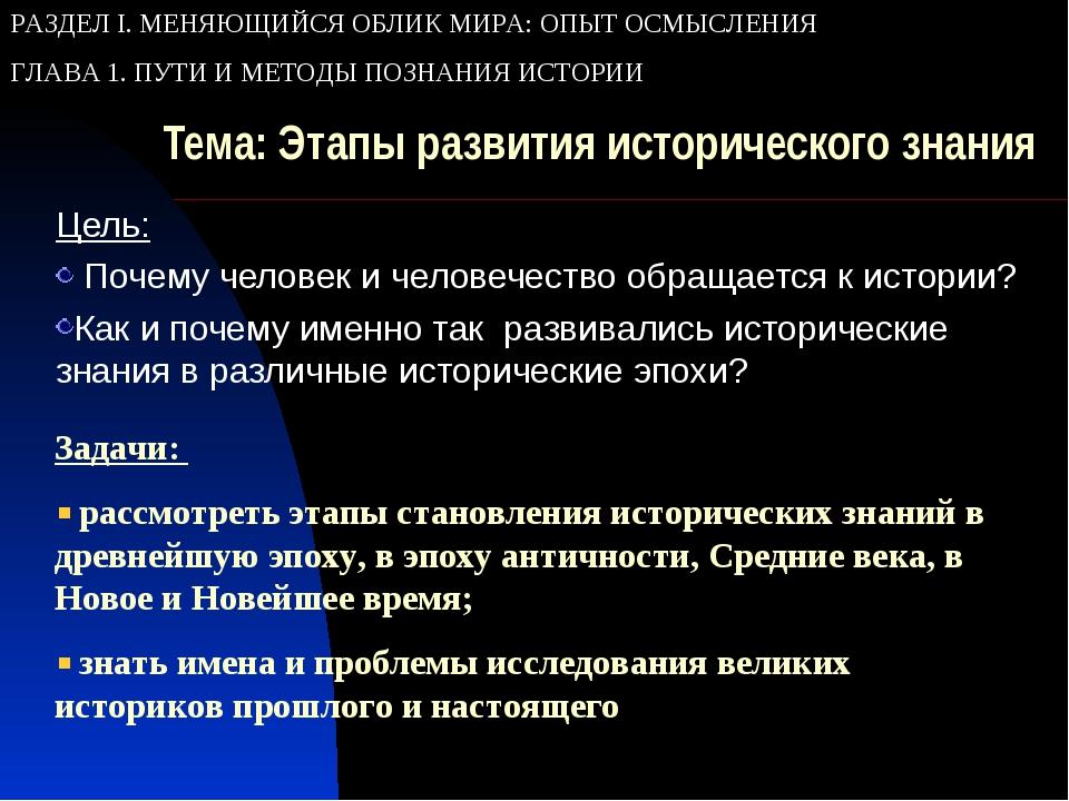 Тема: Этапы развития исторического знания Цель: Почему человек и человечество...
