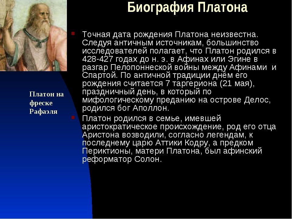 Биография Платона Точная дата рождения Платона неизвестна. Следуя античным ис...