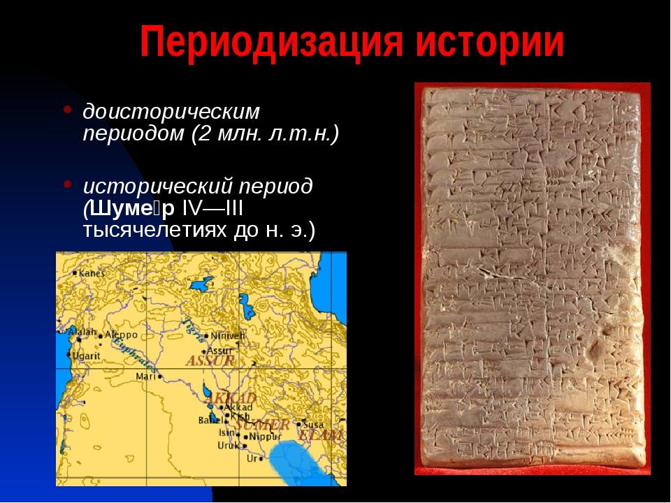 Периодизация истории доисторическим периодом (2 млн. л.т.н.) исторический пер...