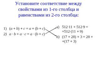 Установите соответствие между свойствами из 1-го столбца и равенствами из 2-г