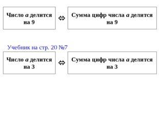 Учебник на стр. 20 №7