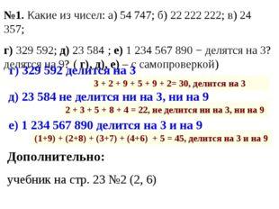 №1. Какие из чисел: а) 54 747; б) 22 222 222; в) 24 357; г) 329 592; д) 23 58