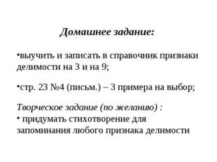Домашнее задание: выучить и записать в справочник признаки делимости на 3 и н