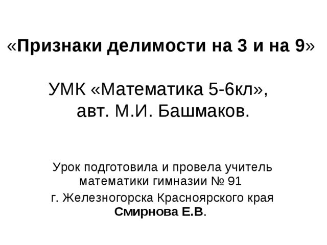 «Признаки делимости на 3 и на 9» УМК «Математика 5-6кл», авт. М.И. Башмаков....