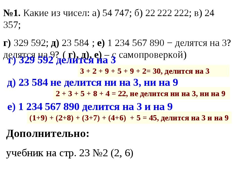 №1. Какие из чисел: а) 54 747; б) 22 222 222; в) 24 357; г) 329 592; д) 23 58...