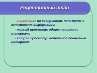 Рецептивный этап - упражнения на восприятие, понимание и запоминание информац