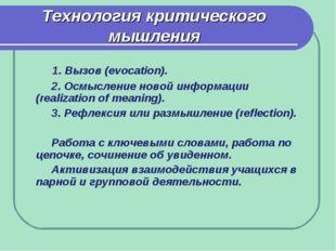 Технология критического мышления 1. Вызов (evocation). 2. Осмысление новой ин