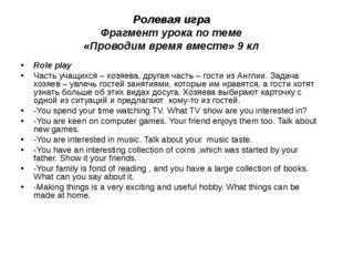Ролевая игра Фрагмент урока по теме «Проводим время вместе» 9 кл Role play Ча