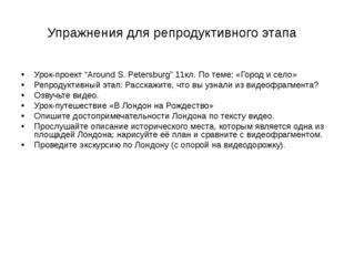 """Урок-проект """"Around S. Petersburg"""" 11кл. По теме: «Город и село» Репродуктив"""