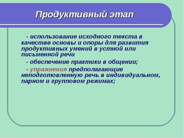 Продуктивный этап - использование исходного текста в качестве основы и опоры...