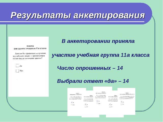 Результаты анкетирования В анкетировании приняла участие учебная группа 11а...