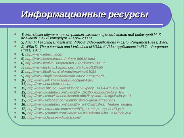 Информационные ресурсы 1) Методика обучения иностранным языкам в средней школ...