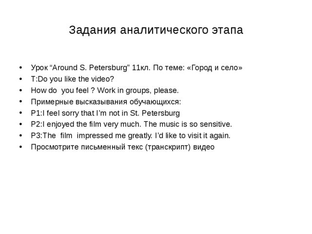 "Задания аналитического этапа Урок ""Around S. Petersburg"" 11кл. По теме: «Горо..."