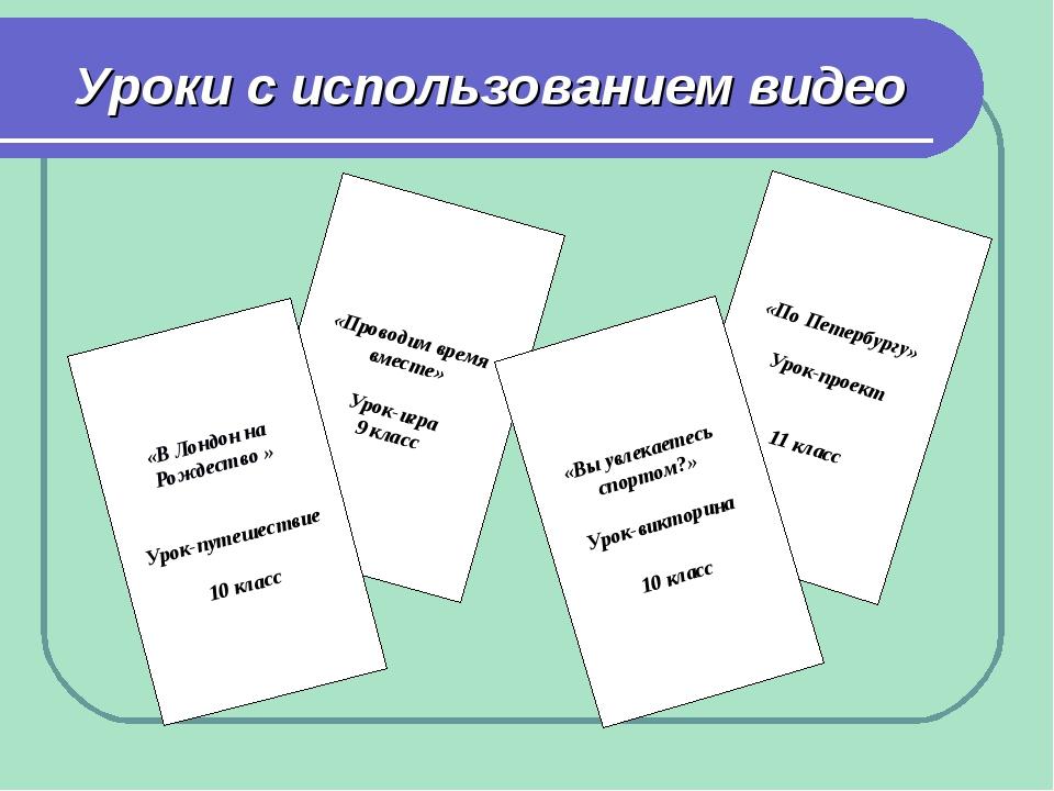 «По Петербургу» Урок-проект 11 класс «Проводим время вместе» Урок-игра 9 клас...