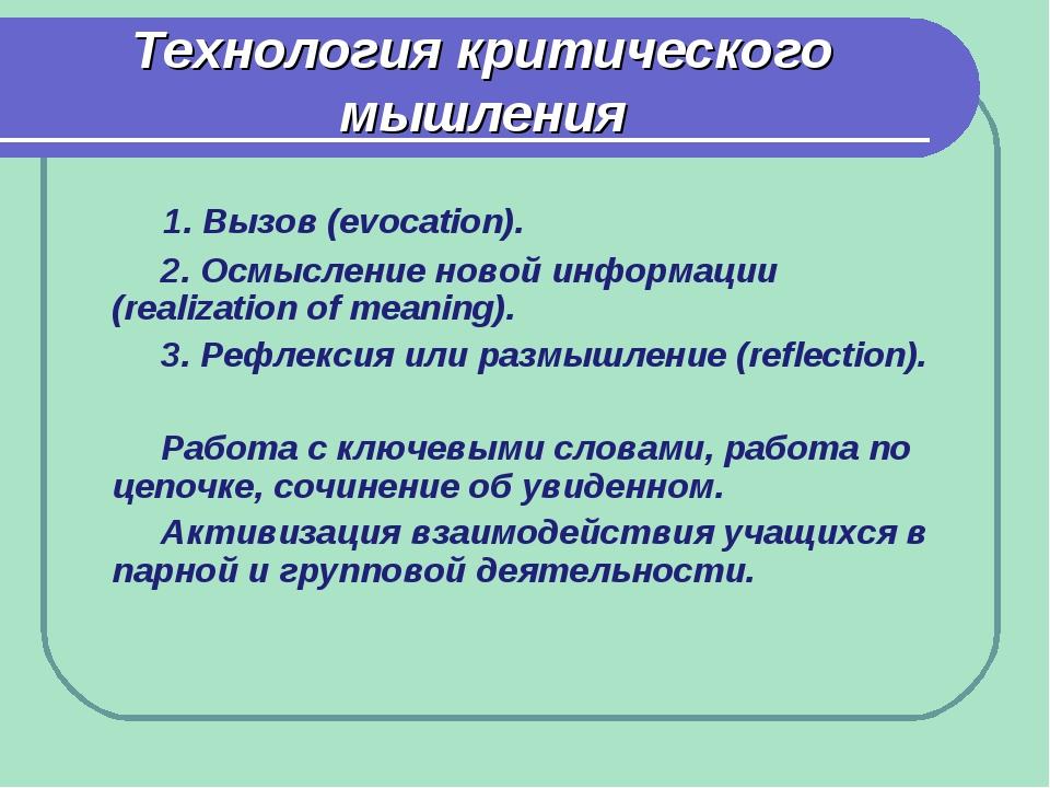 Технология критического мышления 1. Вызов (evocation). 2. Осмысление новой ин...