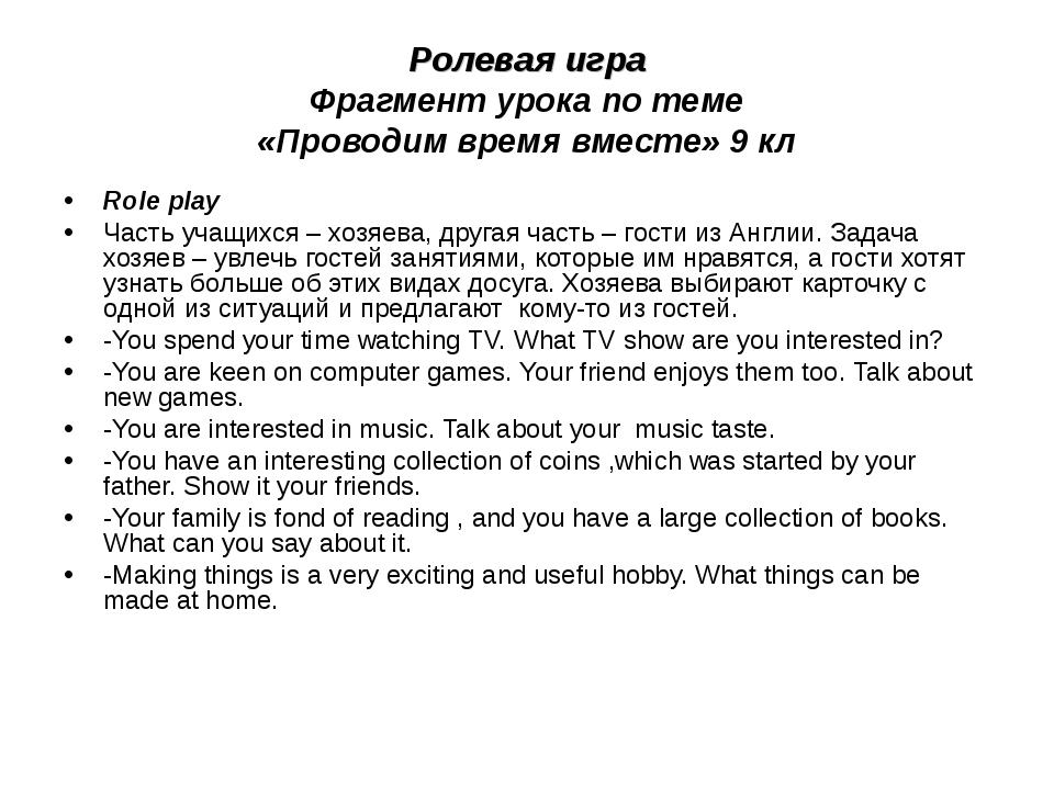 Ролевая игра Фрагмент урока по теме «Проводим время вместе» 9 кл Role play Ча...