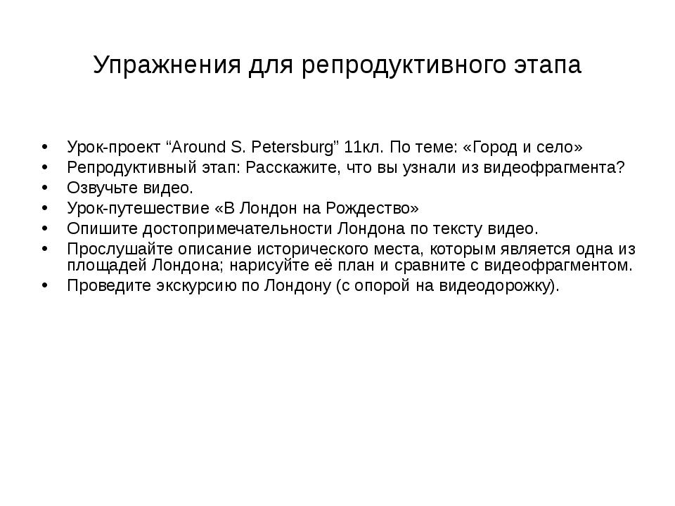 """Урок-проект """"Around S. Petersburg"""" 11кл. По теме: «Город и село» Репродуктив..."""