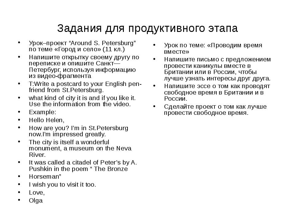 """Задания для продуктивного этапа Урок–проект """"Around S. Petersburg"""" по теме «Г..."""