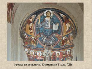 Фреска из церкви св. Климента в Туале, XIIв.