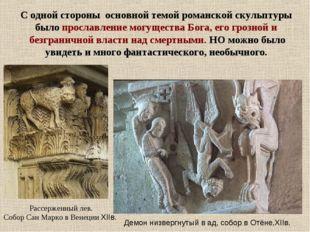 С одной стороны основной темой романской скульптуры было прославление могущес