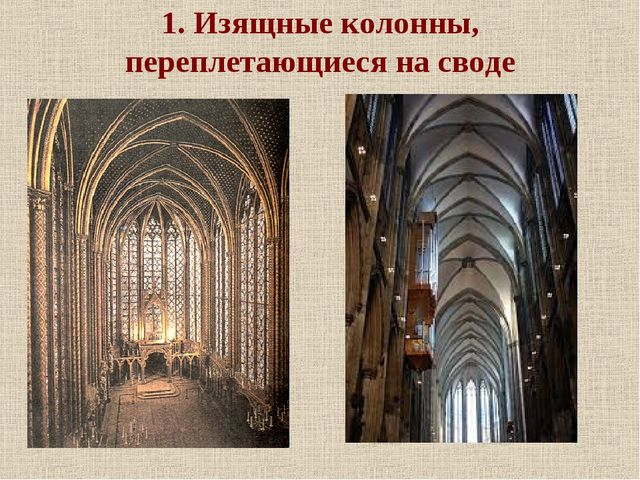 1. Изящные колонны, переплетающиеся на своде