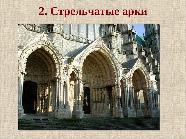 2. Стрельчатые арки