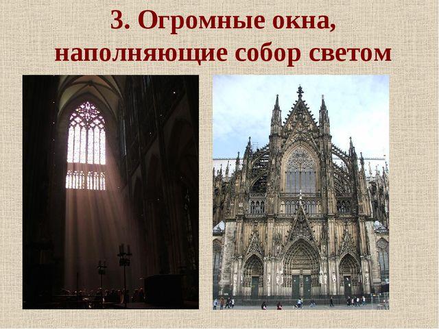 3. Огромные окна, наполняющие собор светом