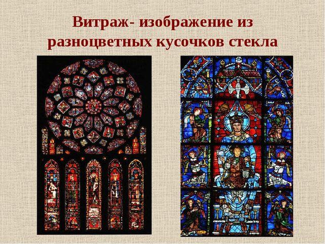 Витраж- изображение из разноцветных кусочков стекла