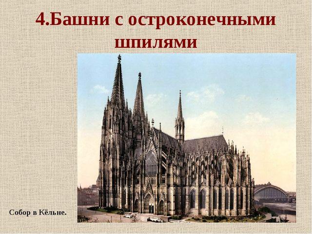 4.Башни с остроконечными шпилями Собор в Кёльне.
