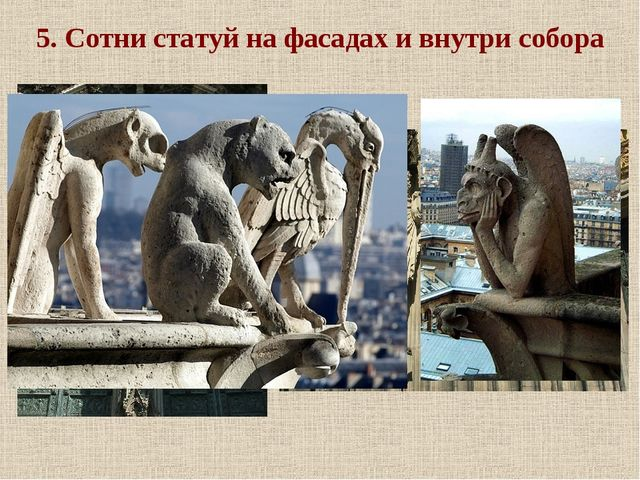 5. Сотни статуй на фасадах и внутри собора
