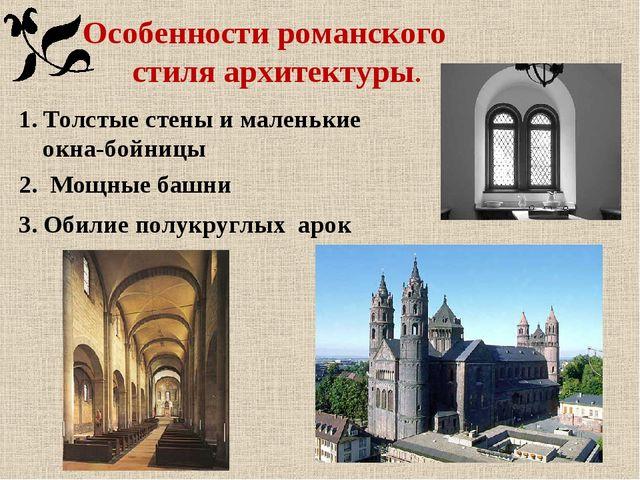 Особенности романского стиля архитектуры. 3. Обилие полукруглых арок Толстые...