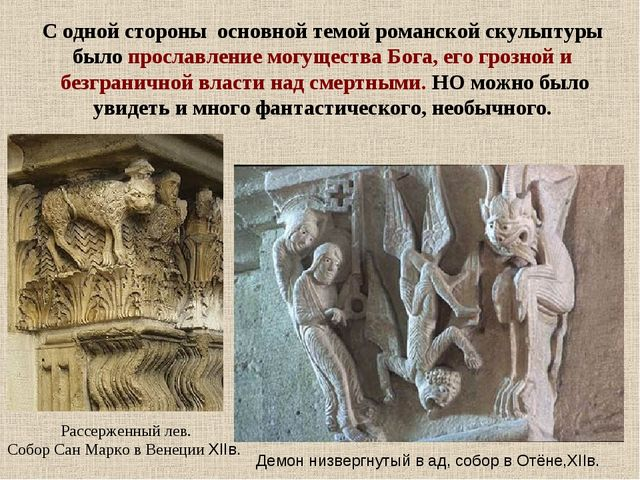 С одной стороны основной темой романской скульптуры было прославление могущес...