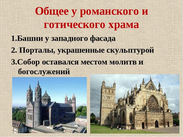 Общее у романского и готического храма 1.Башни у западного фасада 2. Порталы,...