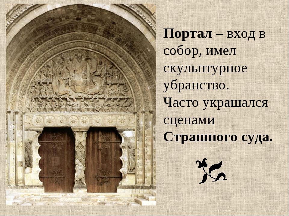 Портал – вход в собор, имел скульптурное убранство. Часто украшался сценами С...