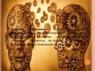 Теория личности— это совокупность гипотез, или предположений оприроде имех