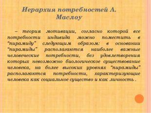 Иерархия потребностей А. Маслоу – теория мотивации, согласно которой все пот