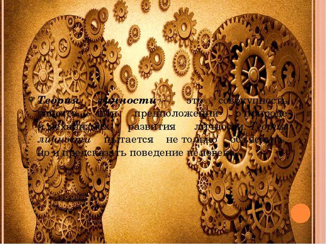 Теория личности— это совокупность гипотез, или предположений оприроде имех...