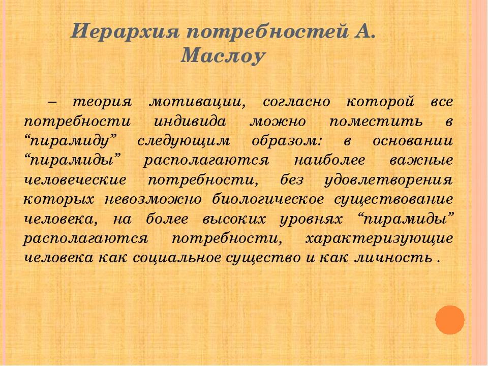 Иерархия потребностей А. Маслоу – теория мотивации, согласно которой все пот...