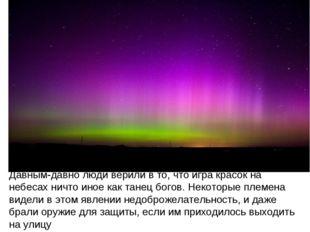 Давным-давно люди верили в то, что игра красок на небесах ничто иное как тане