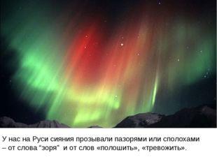 "У нас на Руси сияния прозывали пазорями или сполохами – от слова ""зоря"" и от"