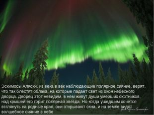 Эскимосы Аляски, из века в век наблюдающие полярное сияние, верят, что так бл