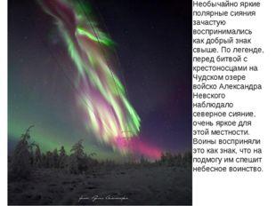 Необычайно яркие полярные сияния зачастую воспринимались как добрый знак свыш