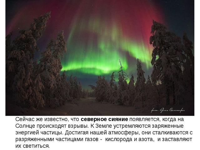Сейчас же известно, что северное сияние появляется, когда на Солнце происходя...