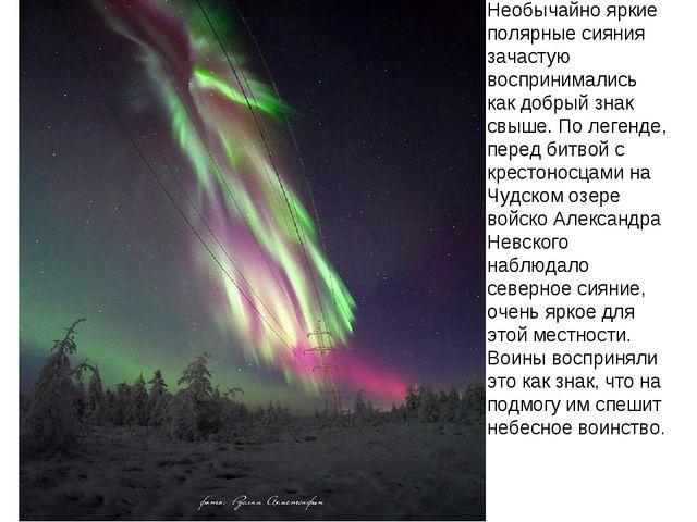 Необычайно яркие полярные сияния зачастую воспринимались как добрый знак свыш...