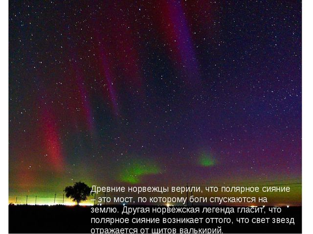 Древние норвежцы верили, что полярное сияние – это мост, по которому боги спу...