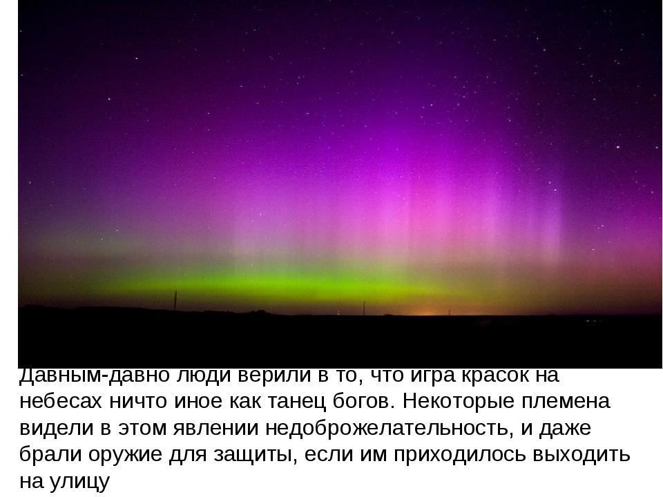 Давным-давно люди верили в то, что игра красок на небесах ничто иное как тане...