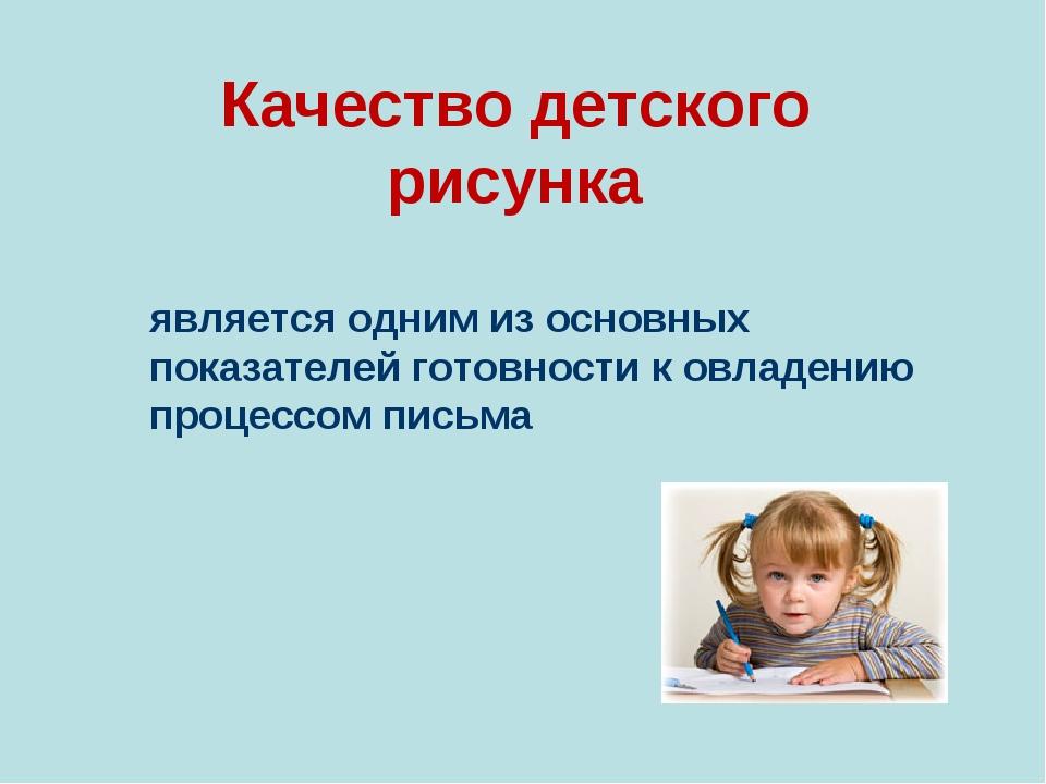 Качество детского рисунка является одним из основных показателей готовности...